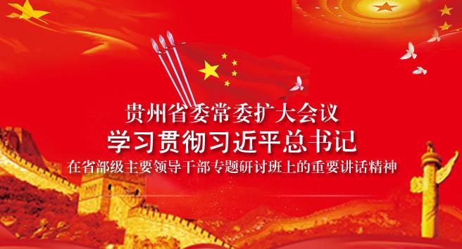 贵州:学习贯彻习近平总书记在省部级主要领导干部专题研讨班上的重要讲话精神