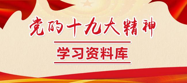 党的十九大精神学习资料库